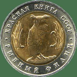 Серия монет красная книга 1991 самая старинная монета