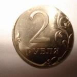 Два рубля на