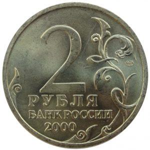 2 рубля банка России 2000 год