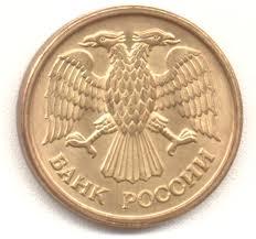 аверс 5 рублей 1992