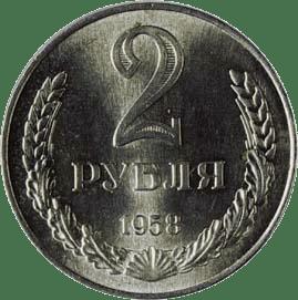 2 рубля 1958 года