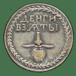 бородовой знак-2