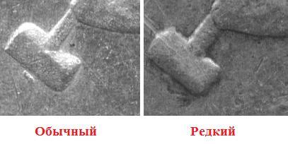 Обычный и редкий Полтинник 1924 ПЛ по ручке молотка