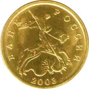 50 копеек 2003 года стоимость
