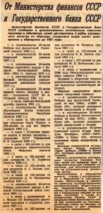 Сообщение в газете о повторном выпуске 1988 года