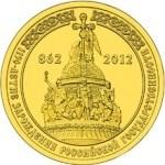 10 рублей 1150 лет