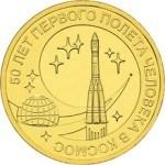 10 рублей 50 лет полёта в космос Юрия Гагарина