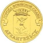 архангельск 10 рублей