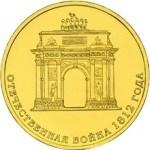 арка 10 рублей