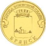 брянск юбилейная монета 10 рублей