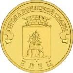 10 рублей Елец ГВС