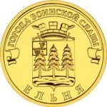 10 рублей юбилейные Ельня