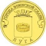 луга 10 рублей