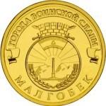 Малгобек 10 рублей