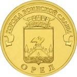 Орёл 10 рублей юбилейные