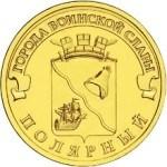 полярный 10 рублей