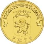 Ржев 10 рублей юбилейные