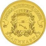 гвс Владикавказ