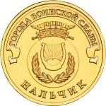 монета нальчик