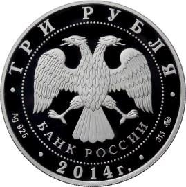 ингушетия монета 3 рубля