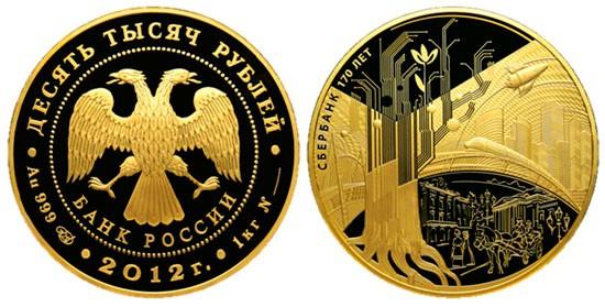 Монеты Сбербанка России
