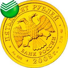 золотых монет Сбербанка