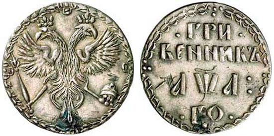 Стоимость монет царской России