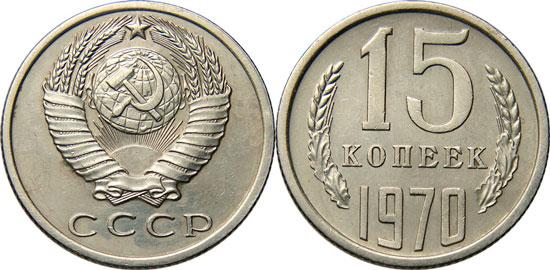 Монеты СССР и их стоимость