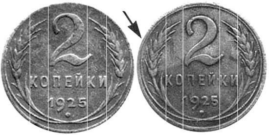 2-хкопеечную монету 1925 года