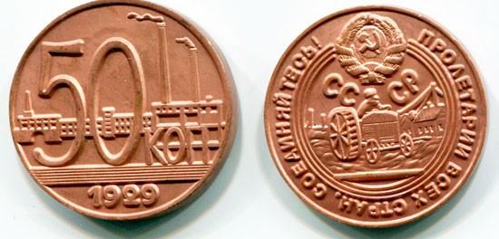Монеты 30-х годов