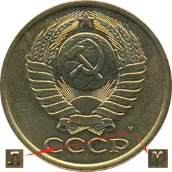 Клеймо монетного двора на советских монетах