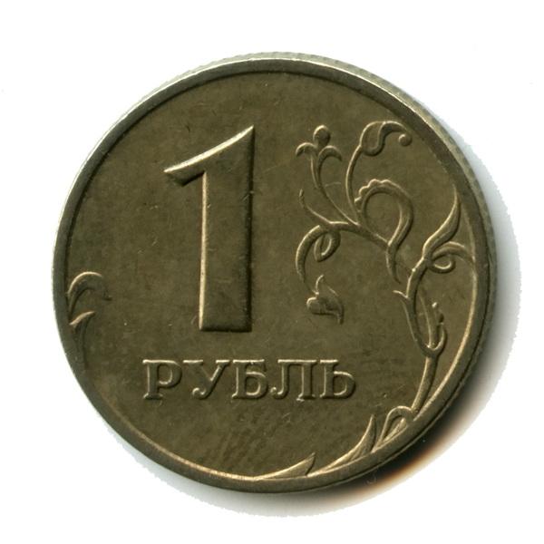 Сколько весит 1 монета 10 рублей 3 копейки 1899 года цена
