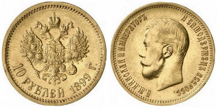 Сколько весит монета десять рублей 1 копейка 1892 года стоимость
