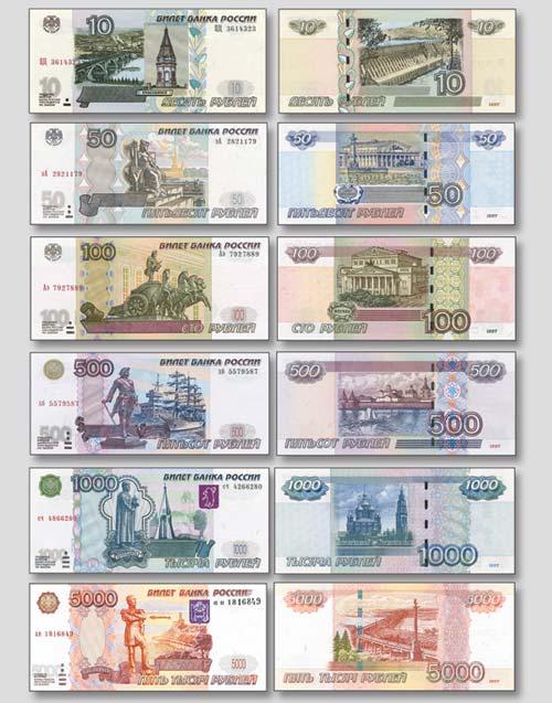 Вес купюры 1000 рублей евро бумажные