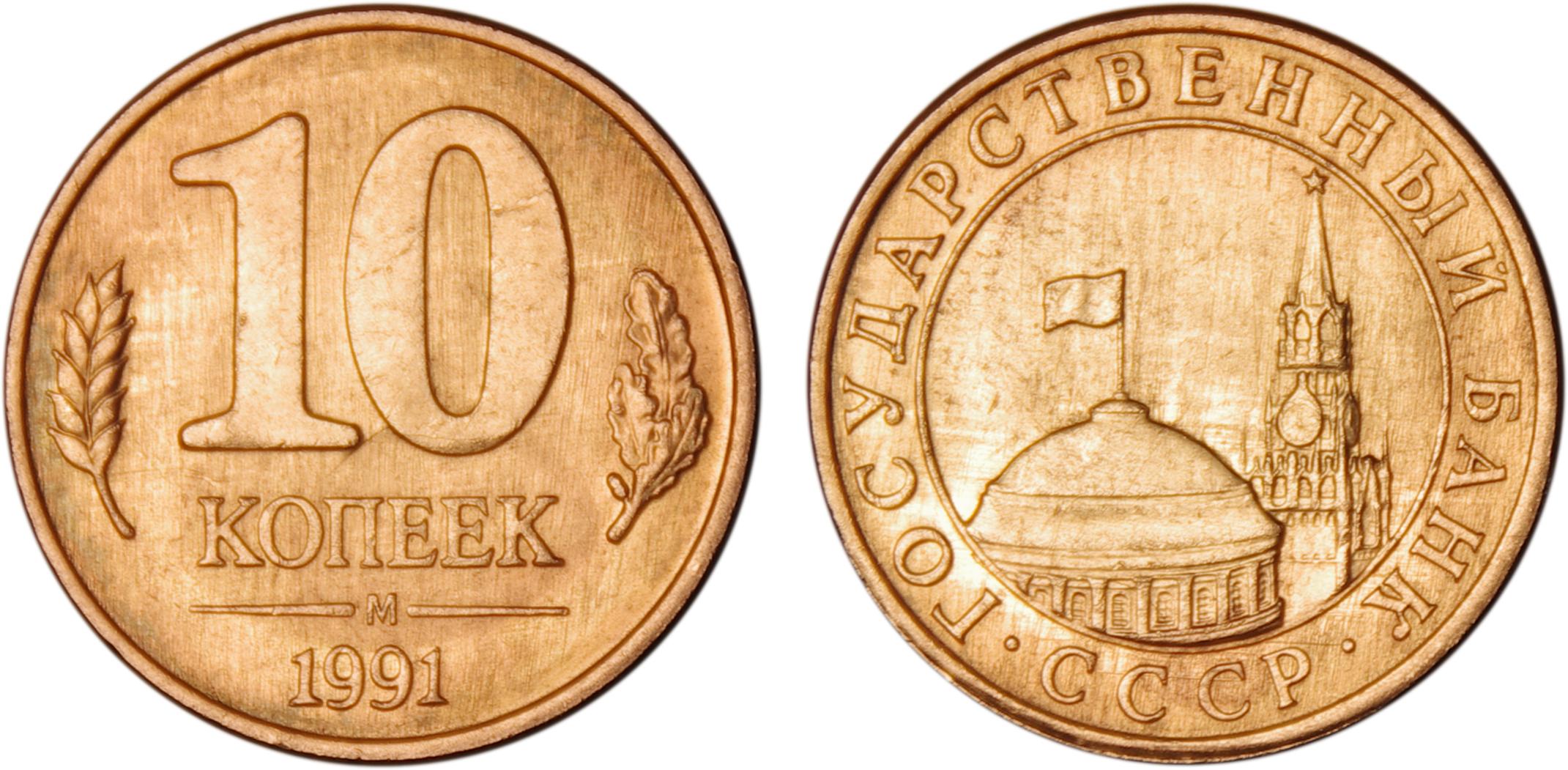Самые дорогие монеты ссср в украине купить старинные открытки