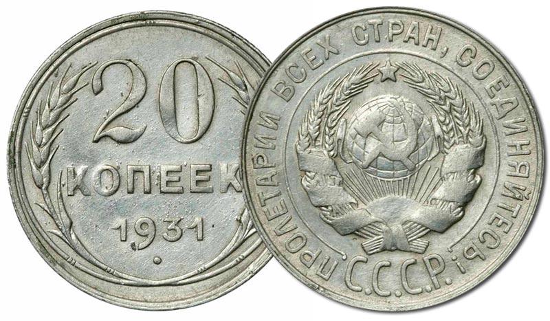 Ценные и дорогие монеты ссср в каких странах евро