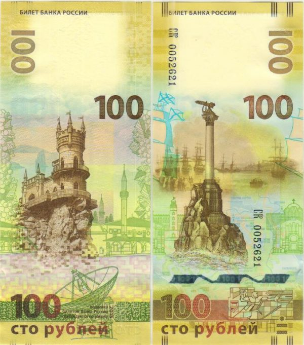 Банкнота 100 р крым монеты 1932 года 20 копеек