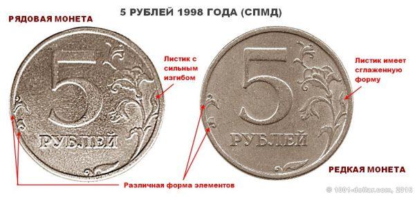 сколько стоит монета 5 рублей 1998 время