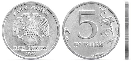 Все по 5 рублей волоколамск 10 рублей