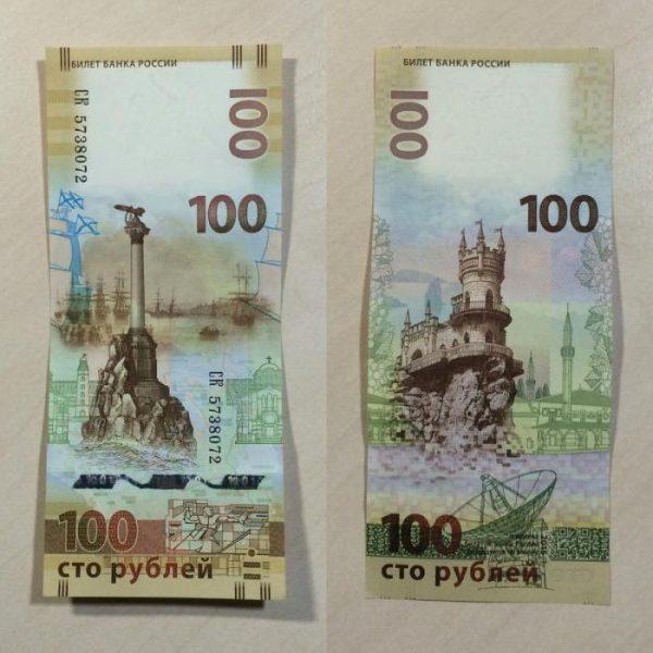 Как проверить подлинность 100 рублей крым серебряная монета 40 лет снупи