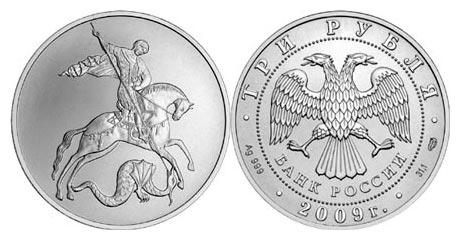 Стоимость серебряной монеты в сбербанке продать монету александра 3