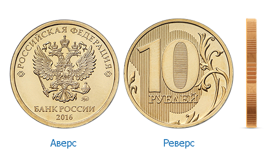 Коп монет 2016 году монета ломоносов город воинской славы