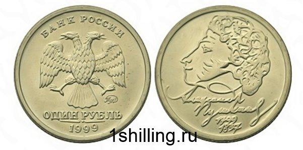 6a85c7281385 Монеты России 1997 - 2017 годов   Нумизматика. Монеты России, СССР и ...