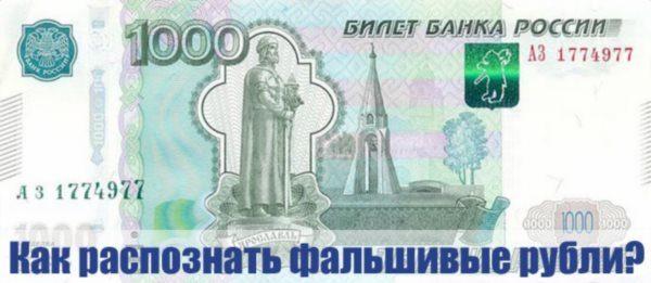 Изображение - Тысячная купюра старого образца 1997 года фото 1000-rubley-1997-goda-falshivka-600x261