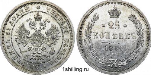 25 копеек 1864 года