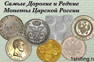 Cтаринные монеты царской России