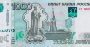 Купюра 1000 рублей 1997 года