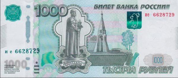 Изображение - Тысячная купюра старого образца 1997 года фото kupyura-1000-rubley-1997-goda-600x264