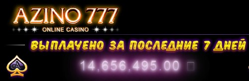 азино 777 россия