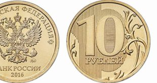 Монета 10 рублей 2016 года